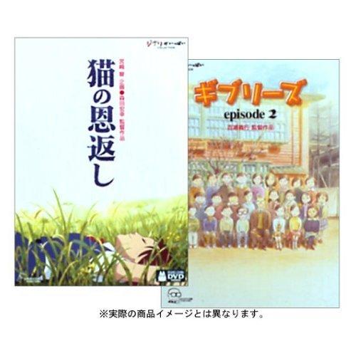 DVD - Neko no Ongaeshi / Cat Returns & Ghiblies Episode 2 - Ghibli (new)