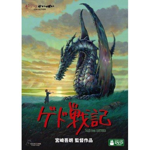 15% OFF - DVD - Gedo Senki / Tales from Earthsea - Ghibli (new)