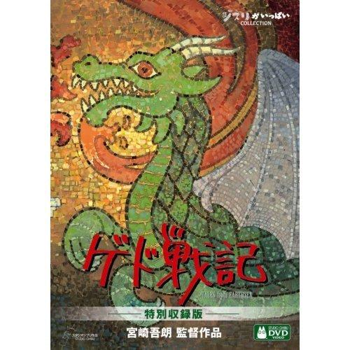15% OFF - DVD - Special Shurokuban - Gedo Senki / Tales from Earthsea - Ghibli (new)