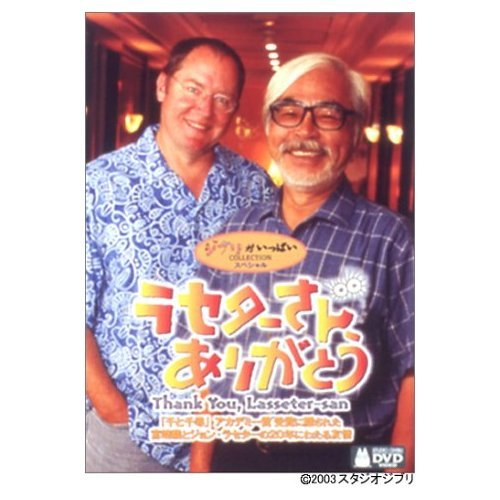 10% OFF - DVD - Thank You, Lasseter san - Hayao Miyazaki - Ghibli (new)