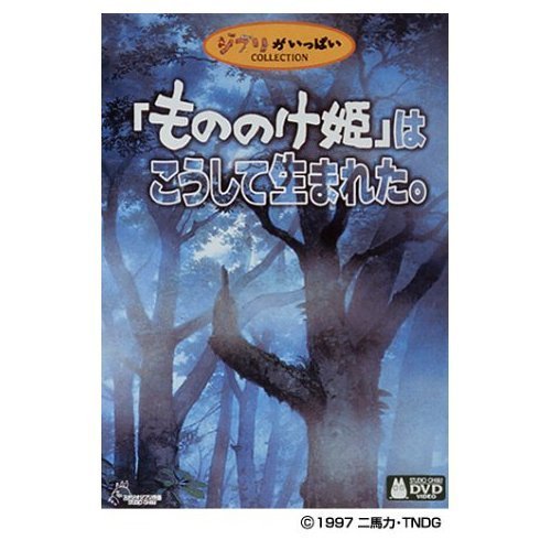 "DVD - ""Mononoke Hime"" wa Koushite Umareta - Ghibli  (new)"