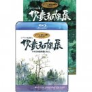Blu-ray & DVD - Ghibli no Eshokunin - Oga Kazuo - Totoro no Mori wo Kaita Hito - 2007 (new)