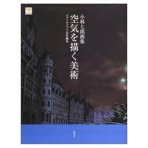 Shichiro Kobayashi Gashu / Art Collection - Ghibli the Art Series - Japanese Book (new)