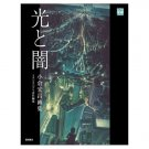 Hiromasa Ogura Gashu / Art Collection - Ghibli the Art Series - Japanese Book - Ghibli (new)