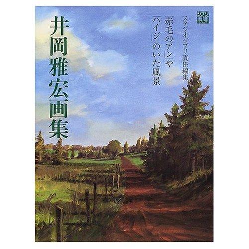 Masahiro Ioka Gashu / Art Collection - Ghibli the Art Series - Japanese Book - Ghibli (new)