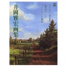 Masahiro Ioka Gashu / Art Collection - Ghibli the Art Series - Japanese Book - Ghibli (new)