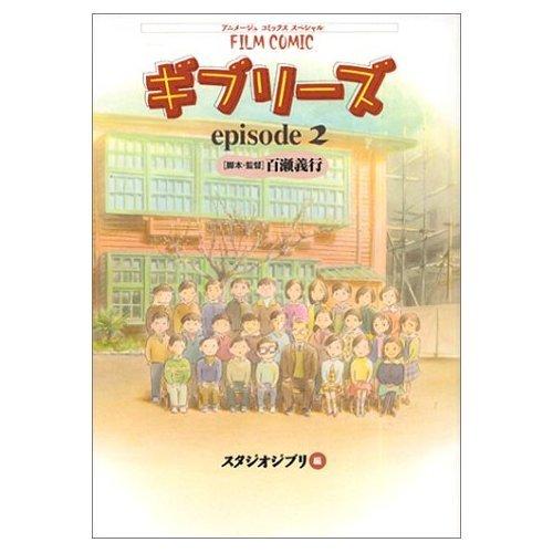 Ghiblies episode 2 - Film Comics - Animage Comics Special - Japanese Book - Ghibli (new)