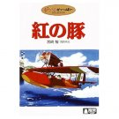DVD - Kurenai no Buta / Porco Rosso - Ghibli (new)