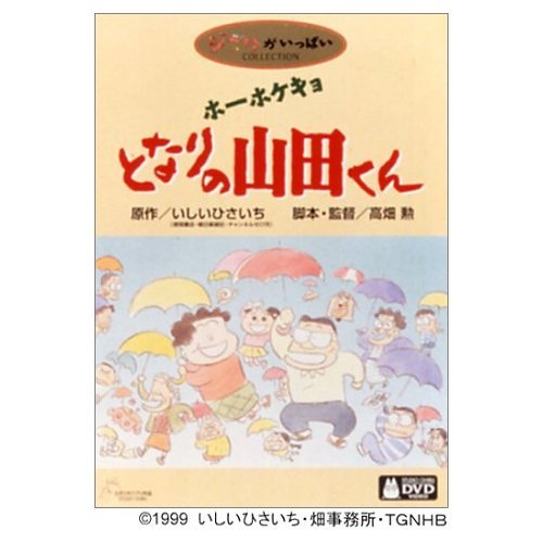 10% OFF - DVD - Tonari no Yamada kun / My Neigbors the Yamadas - Ghibli (new)