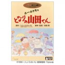 10% OFF - DVD - Tonari no Yamada kun / My Neigbors the Yamadas - Ghibli (new)