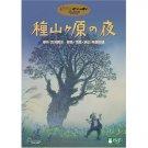 DVD - Taneyamagahara no Yoru - Ghibli (new)
