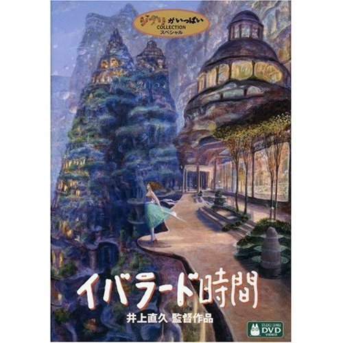 20% OFF - DVD - Iblard Jikan - Ghibli - 2007 (new)