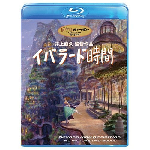 20% OFF - Blu-ray - Iblard Jikan - Ghibli - 2007 (new)