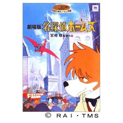 10% OFF - DVD - Gekijoban - Meitantei Holmes / Sherlock Hound - Ghibli (new)