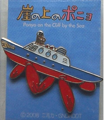 Pin Badge - Ubazame Gou - Ponyo - Ghibli - 2008 (new)
