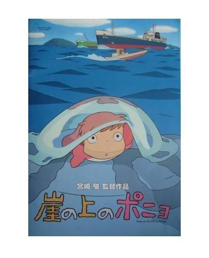 Ghibli - Gake no Ue no Ponyo / Ponyo on the Cliff by the Sea - Movie Theater Pamphlet - 2008 (new)