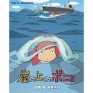 This is Animation - Picture Book - Japanese Book - Ponyo - Hayao Miyazaki - Ghibli - 2008 (new)