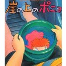 32 Card Collection - Ponyo - Ghibli - 2008 (new)