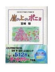 Tokuma Ekonte / Storyboards (16) - Japanese Book - Ponyo - Ghibli - 2008 (new)