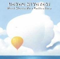 CD - Hayao Miyazaki Best Collection - Ai to Yasuragi no Orgel - Ghibli - 2008 (new)