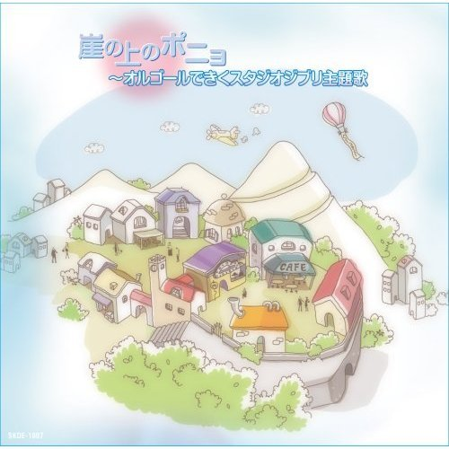 CD - Studio Ghibli Themes in Orgel - Ponyo - Ghibli - 2008 (new)