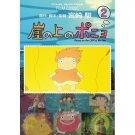 Ponyo 2 - Animage Comics Special - Film Comics - Japanese Book - Hayao Miyazaki - Ghibli (new)