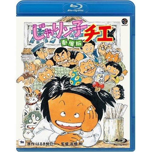 20% OFF - Blu-ray - Gekijoban - Jarinko Chie / Chie the Brat - 2008 (new)