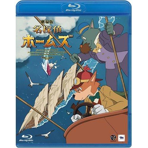 Blu-ray - Gekijoban - Meitantei Holmes / Sherlock Hound - 2008 - no production (new)
