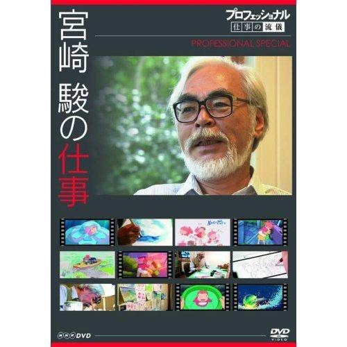 DVD - Hayao Miyazaki no Shigoto - Birth of Ponyo - Professional Special - Ghibli - 2009 (new)