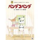 DVD - Panda Kopanda - Ghibli - 2008 (new)
