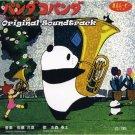 CD - Original Soundtrack - Panda Kopanda / Panda Go Panda - Ghibli - 2008 (new)