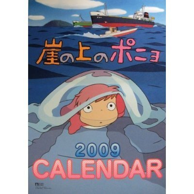1 left - 86% OFF - Wall Monthly Calendar 2009 - Paper - out of production (new)