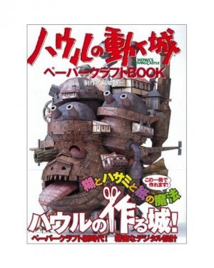 SOLD - Paper Craft Book - Japanese Book - Howl's Moving Castle -out of production (new)