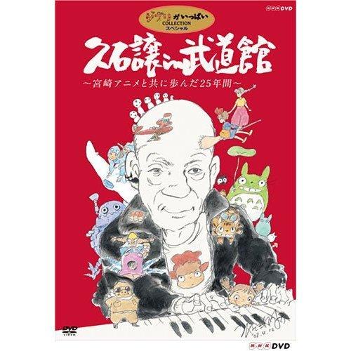 DVD - Hisaishi Joe in Budokan - Miyazaki Anime to Tomoni Ayunda 25 nenkan - Ghibli - 2009 (new)
