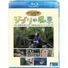 Blu-ray - Ghibli ga Ippai Collection Special - Ghibli no Fuukei / Scenery of Ghibli - 2009 (new)