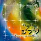 CD - Kirakira Ghibli - One in a Million - Ghibli - 2008 (new)