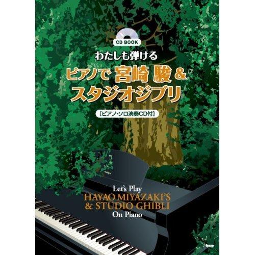 Let's Play Hayao Miyazaki's & Studio Ghibli on Piano - Solo Piano Score Book - CD -20music-2008(new)