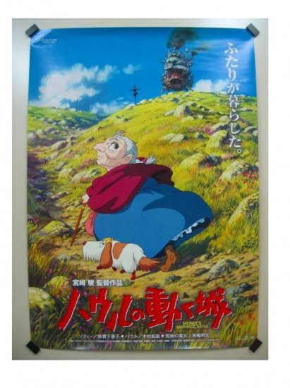 SOLD - Movie Theater Poster B2- 51.5x72.8cm- Howl's Moving Castle -outofproduction-RARE (new)