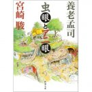 Mushime to Anime - Miyazaki Hayao - Japanese Book - Ghibli - 2008 (new)