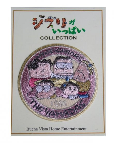 2 left - Patch / Wappen - Embroidered - Tonari no Yamada kun / My Neigbors the Yamadas (new)