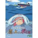 DVD - 2 disc - DVD - Ponyo - Ghibli - 2009 (new)