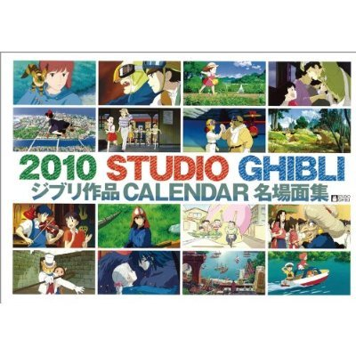 SOLD - 1 left - 2010 - Wall Calendar - Ring Type - Reattachable - Ghibli (new)
