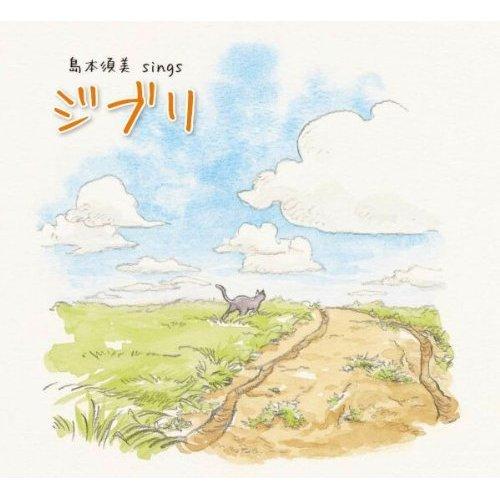 CD - Shimamoto Sumi Sings Ghibli - 2009 (new)