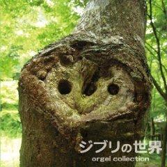 CD - Premium Orgel Series - Ghibli no Sekai - 2 dics - 2009 (new)