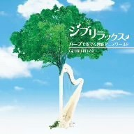 CD - Ghibli Relax - Harp de Kanaderu Miyazaki Anime World - Ghibli - 2009 (new)