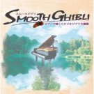 CD - Smooth Ghibli - Piano de Kiku Studio Ghibli Theme - 2009 (new)