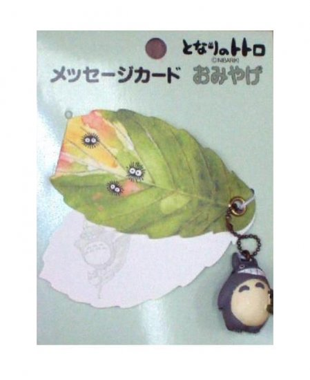 SOLD - Mini Message Card & Keychain - leaf - Totoro - Ghibli - out of production - RARE (new)