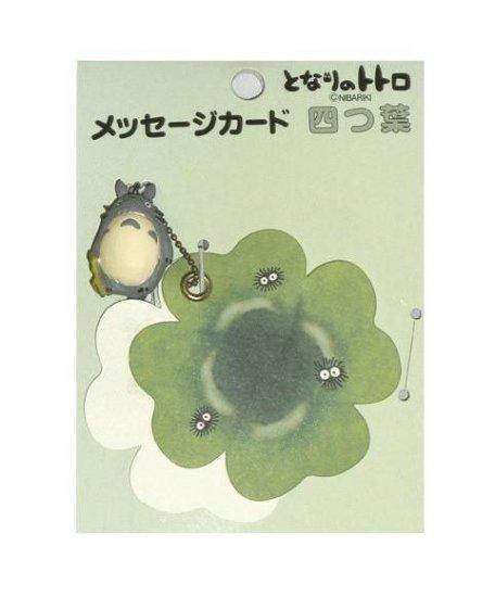 2 left - Mini Message Card - Figure - Ball Chain - Clover - Totoro - Ghibli - no production (new)