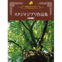 Solo Piano Score Book - 24 music - Advanced Level - Ghibli - 2009 (new)