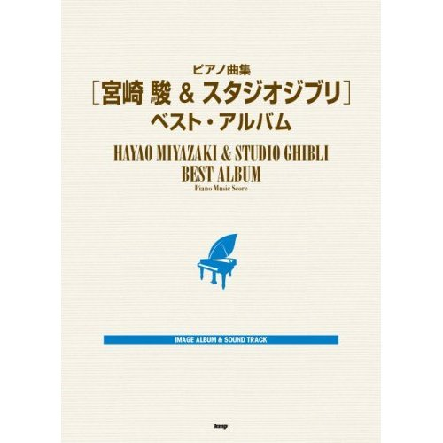 Solo Piano Score Book - 78 music - Beginner & Intermediate Level - Ghibli - 2008 (new)